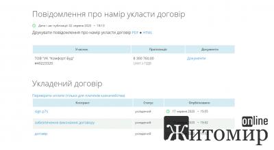 Укладено договір із переможцем тендеру на будівництво амбулаторії в Пулинскому районі