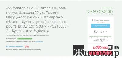 Оголошено тендер на будівництво амбулаторії в Овруцькому районі