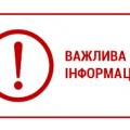 Комісія ТЕБ та НС вирішила заборонити масові заходи в Житомирській області та посилила контроль за дотриманням карантину на ринках і в транспорті