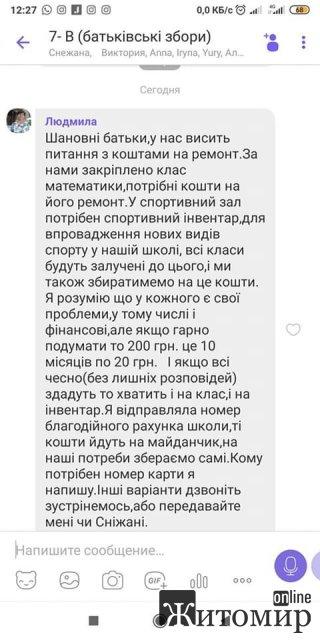 Житомирянка опубликовала переписку родителей, где на ремонт школы требуют деньги. ФОТО