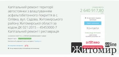 Оголошено тендер на капітальний ремонт автостоянки в Оліївці