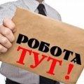 Як швидко знайти роботу в Житомирі?