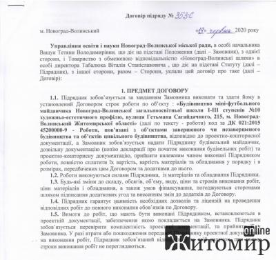 Завершився тендер на будівництво міні-футбольного майданчика у Новоград-Волинскому