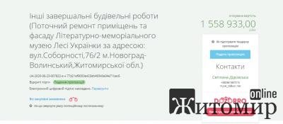 У Новоград-Волинському планують відремонтувати музей Лесі Українки