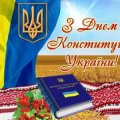 Жителів Житомирщини запрошують долучитися до флешмобу, який присвячений Дню Конституції