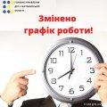 Увага: ДПС у Житомирській області змінює години роботи