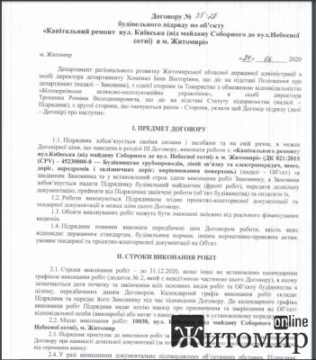 Завершився тендер на капітальний ремонт вулиці Київська