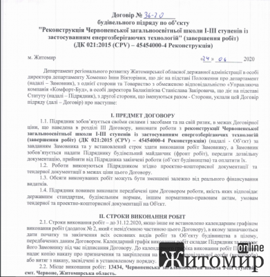 Укладено договір з переможцем тендеру на реконструкцію Червонецької школи