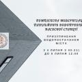В Житомирі буде призупинене водопостачання