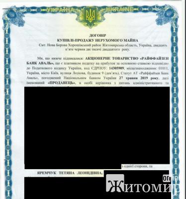 Підписано договір з продажу торгово-офісного приміщення в Іршанську