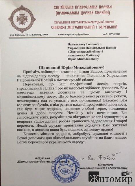 Єпископ Паїсій привітав нового головного поліцейського Житомирської області з призначенням. ФОТО