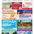 Популярна житомирська газета оголошень «Авізо» незабаром з'явиться в продажу