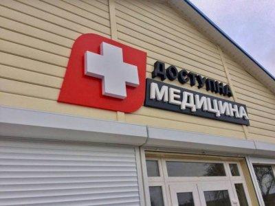 Завершується тендер на будівництво амбулаторії в селі Підлуби