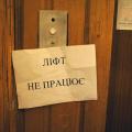 Влада Житомира приймає заявки для участі у конкурсі щодо ремонту ліфтів
