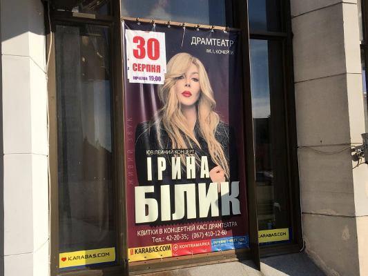 До Житомира приїздить Ірина Білик. ФОТО
