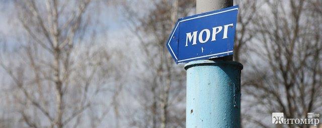 Жителі кількох районів Житомирщини мусять самі возити тіла померлих родичів на експертизу