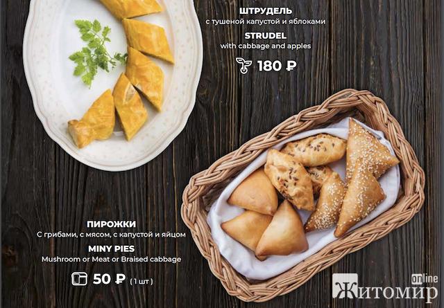 Ціна на пиріжки у житомирському маркеті делікатесів просто зашкалює. ФОТО
