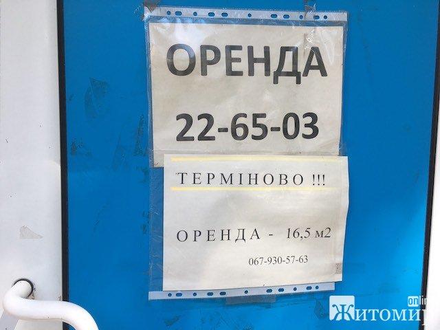 На розі Театральної та Великої бердичівської у Житомирі можна взяти в оренду приміщення під бізнес. ФОТО