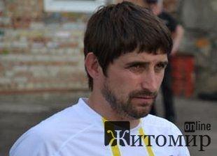 У Житомирського «ПОЛІССЯ» - новий старший тренер
