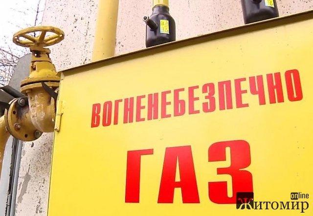 У Житомирі через безвідповідальність ЖЕКу будинок залишився без газу на невизначений час