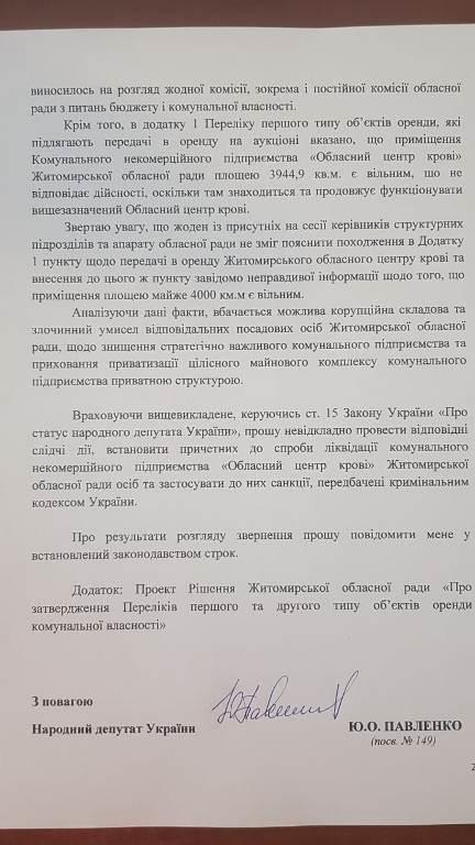 Народний депутат Юрій Павленко звернувся до Генеральної прокуратури України з приводу Обласного центру крові