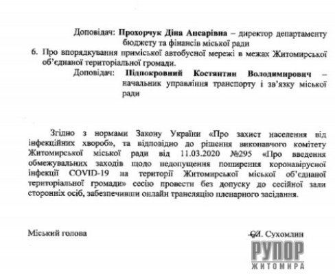 Мер Житомира скликає позачергову сесію міської ради