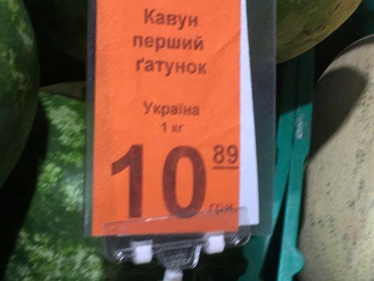 У житомирській мережі АТБ уже продають кавуни по 10 гривень 89 копійок. ФОТО