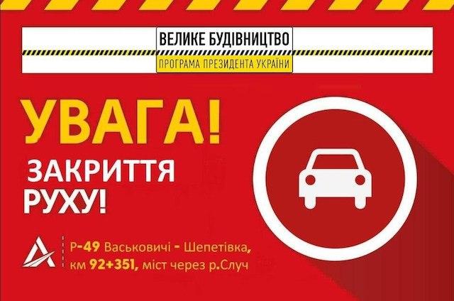 З 20 липня припиняється рух по мосту через річку Случ у селі Чижівка Новоград–Волинського району. Яким буде об'їзд?