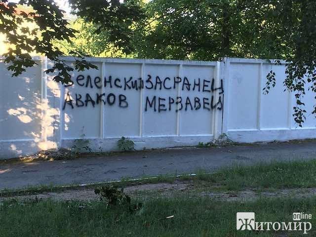 Житомиряни шоковані свіжими написами на парканах онкодиспансеру та військового госпіталю. ФОТО