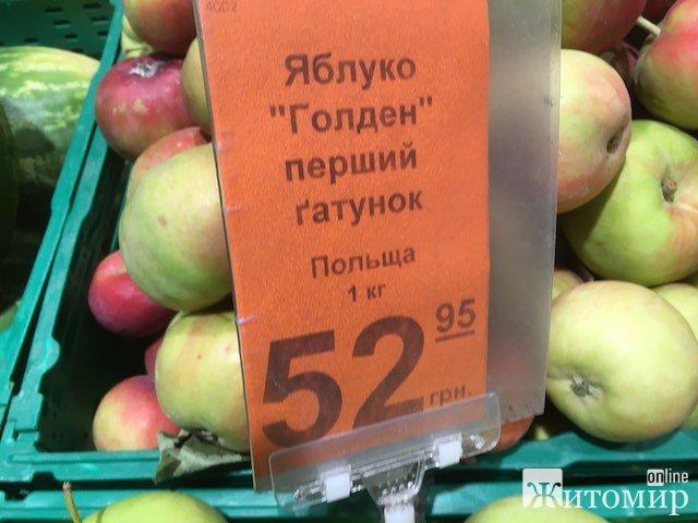 Ціни на яблука у житомирських маркетах просто зашкалюють! ФОТО