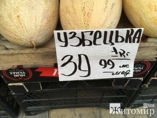 Сьогодні хіт продажу на Житньому ринку у Житомирі - узбецькі дині. ФОТО