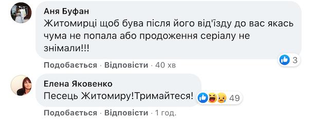"""""""Їде Воффка- катастроффка!"""". Що думають люди про приїзд Зеленського до Житомира"""