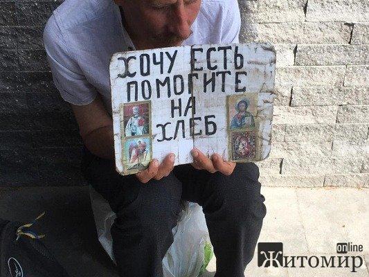 """Жебрак під """"Дастором"""" у Житомирі все ще хоче їсти. ФОТО"""