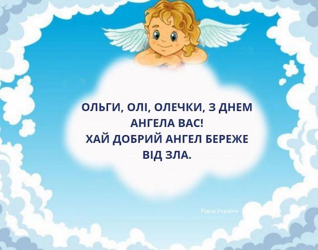 Привітання з Днем ангела Ольги: гарні побажання з іменинами