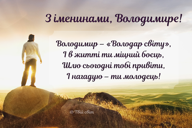 Сьогодні - День ангела Володимира. Привітання з іменинами