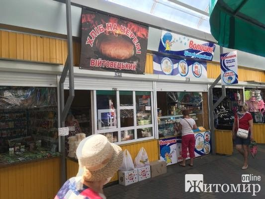 По чому соленики на Житньому ринку у Житомирі? ФОТО