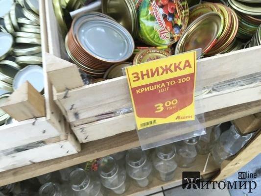 """Що продають для консервації у житомирському маркеті """"Ашан""""? ФОТО"""