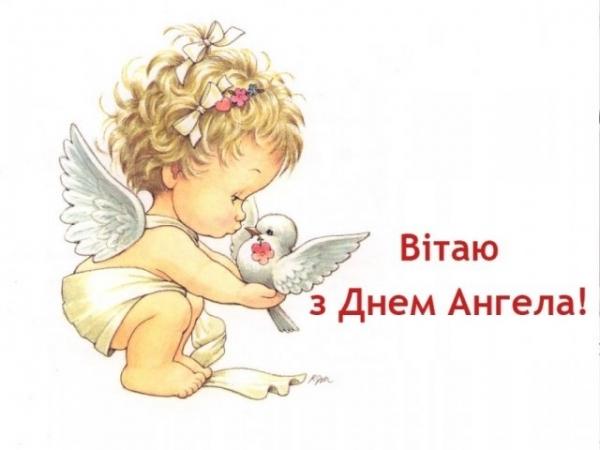 Сьогодні День ангела святкують Марини та Маргарити. Привітання