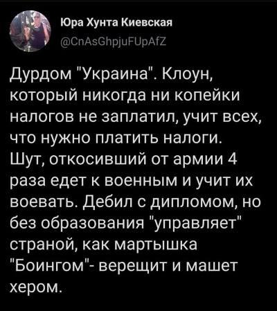 "Дурдом ""Украина"""