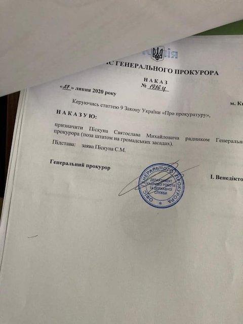 Колишній бердичівлянин став радником генерального прокурора Україна. ФОТО
