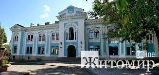 Житомирський обласний краєзнавчий музей змінює ціни на відвідування