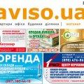"""Нова житомирська газета """"Авізо"""" виходитиме раз на два тижні"""