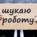 У першому кварталі 2020 року кількість безробітних віком 15-70 років в Житомирській області становила більше 55 тис. осіб