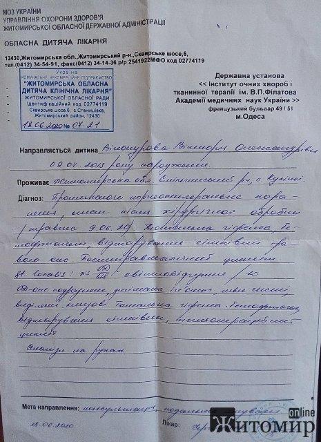 Дівчинці з села Житомирської обласні потрібна матеріальна допомога, аби відновити зір