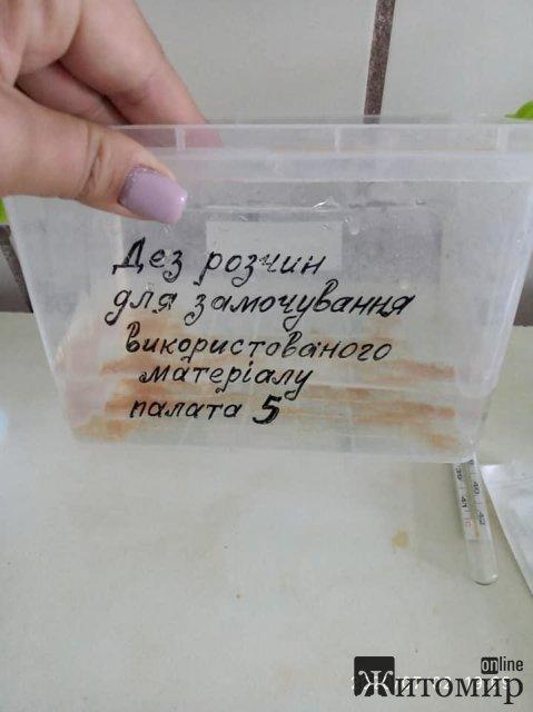 """""""Совкові"""" реалії Чуднівської лікарні. ФОТО"""
