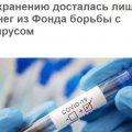 Здравоохранение получило из Фонда по борьбе с коронавирусом жалкие остатки