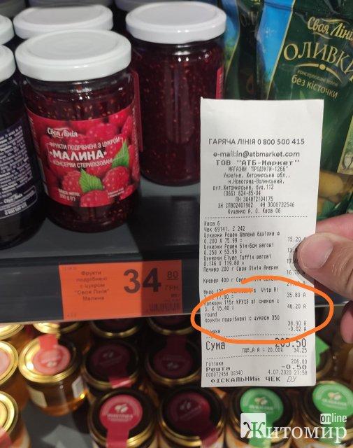 На Житомирщині в магазинах АТБ займаються шахрайством? ФОТО