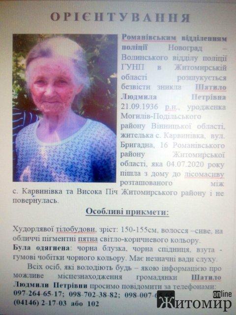 На Житомирщині розшукують жінку, яка два дні тому пішла до лісу за ягодами та зникла