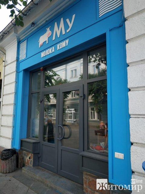 На Михайлівській у Житомирі хочуть відкрити молочну крамницю?