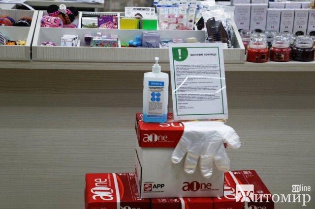 Як у житомирському Глобалі дотримуються протиепідемічних заходів. ФОТО